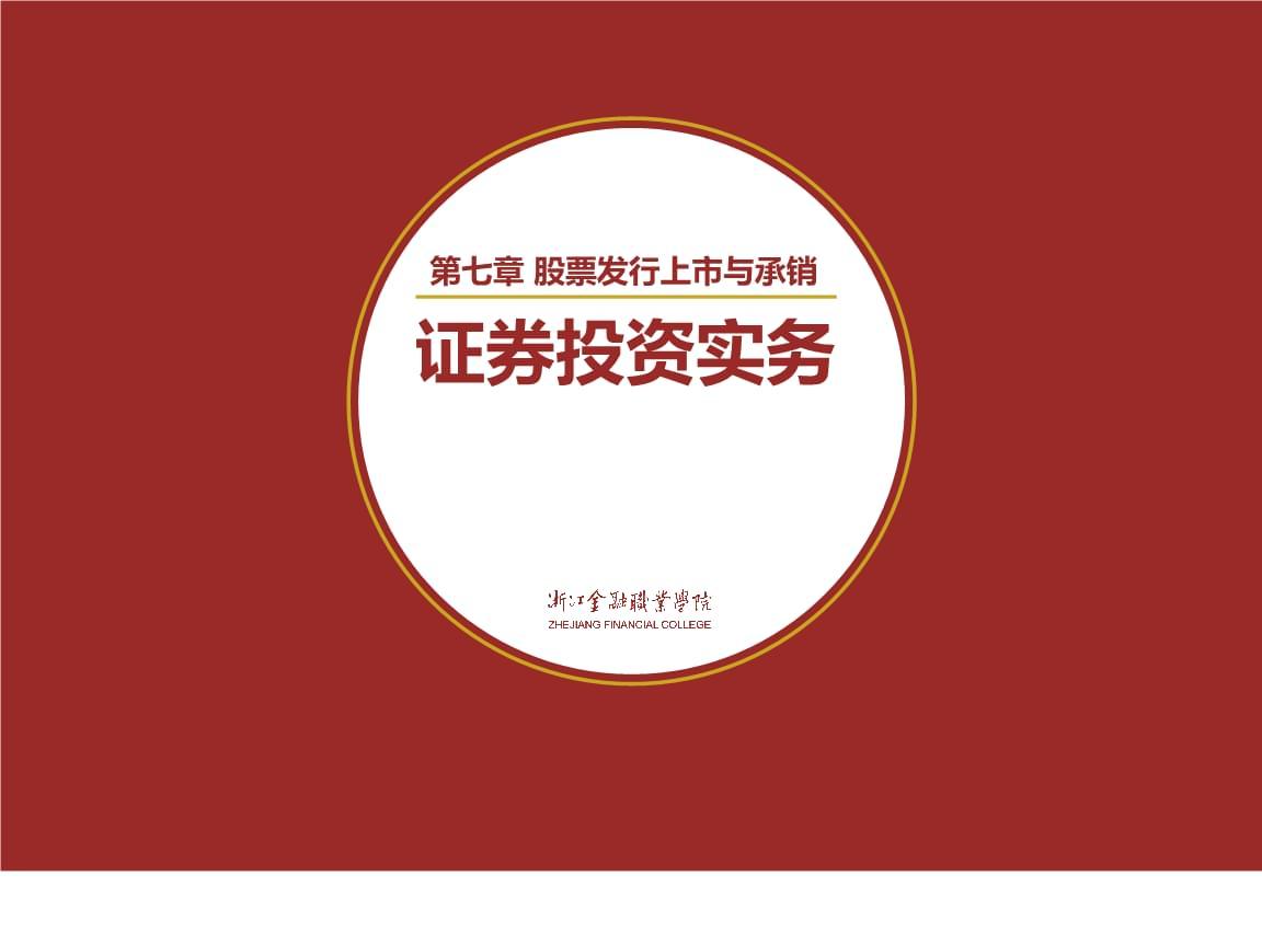证券投资实务(王静)第七章 股票发行上市与承销.ppt