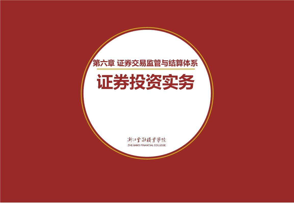 证券投资实务(王静)第六章 证券交易监管与结算体系.ppt