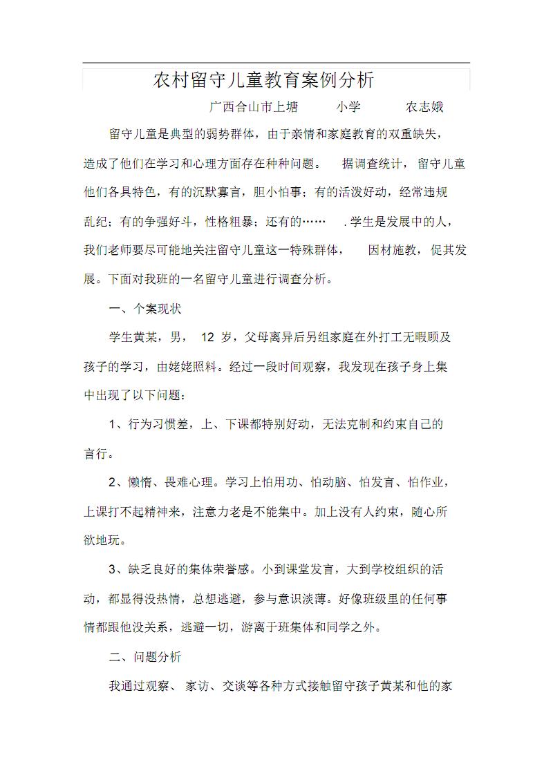 农村留守儿童教育案例分析整理.pdf