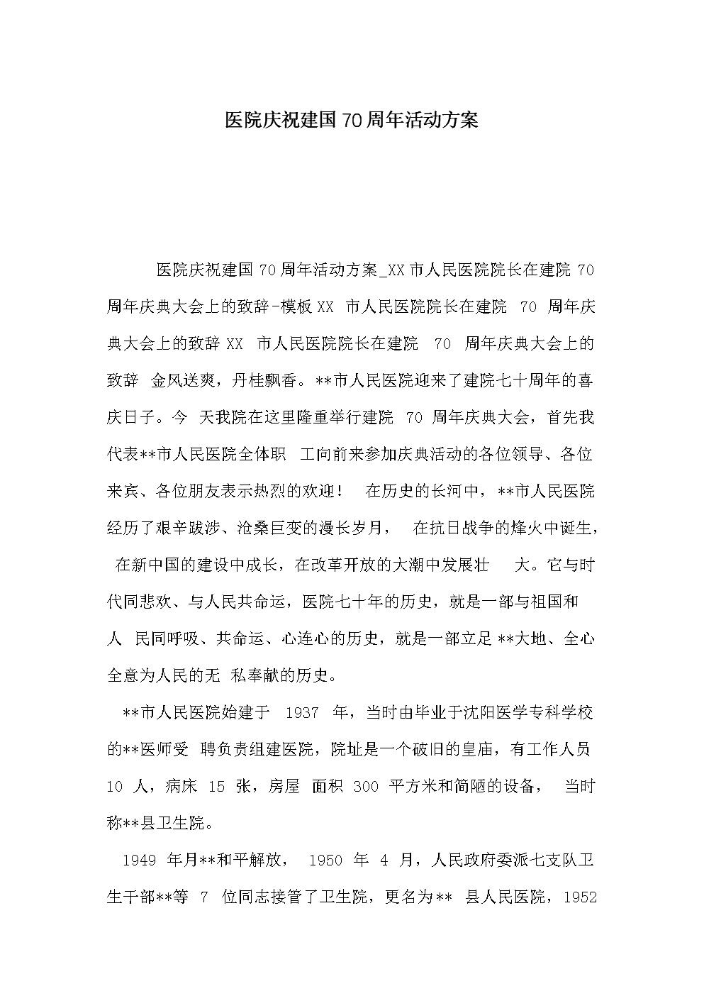医院庆祝建国70周年活动方案.doc