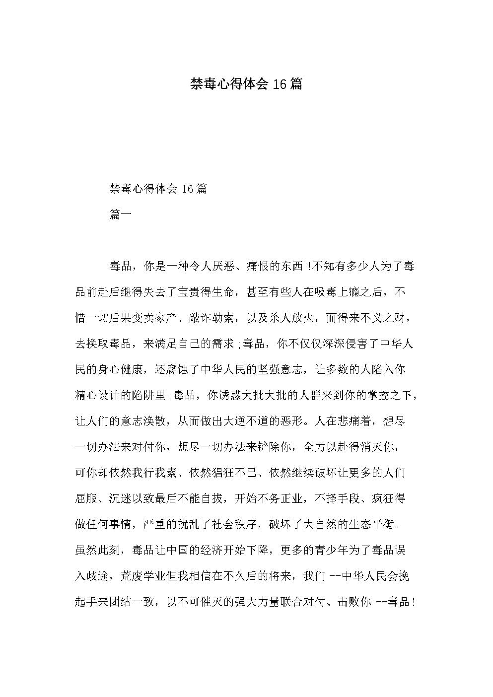 禁毒心得体会16篇.doc