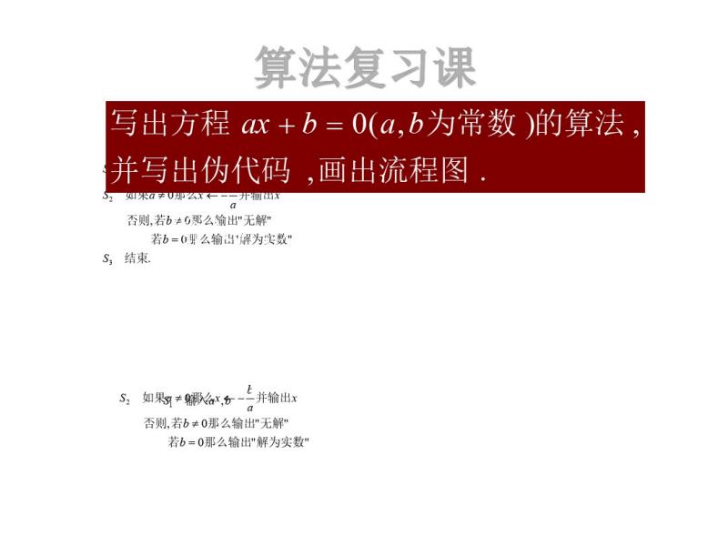 算法题选讲[下学期]--江苏教育版.pdf