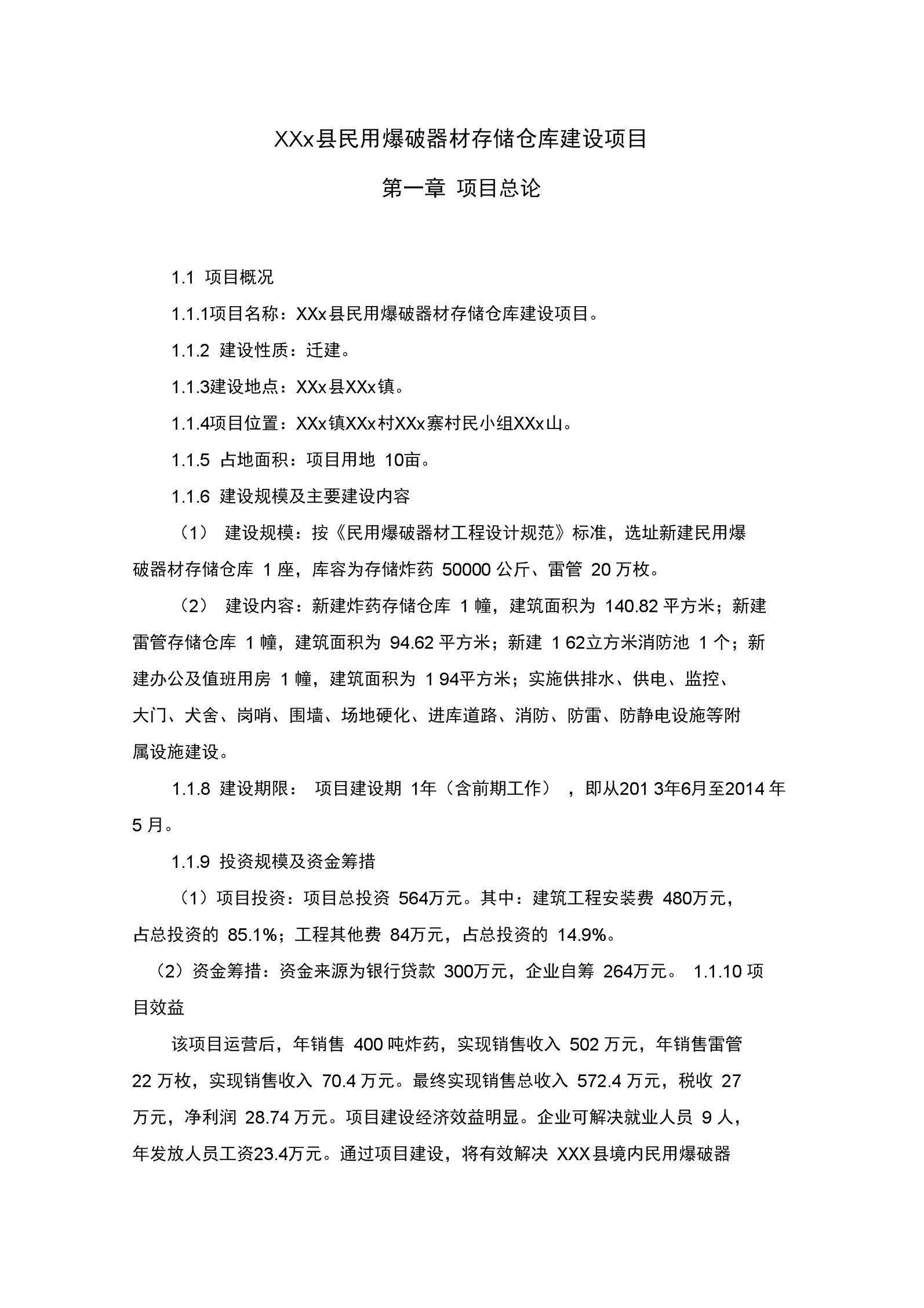 XXx县民用爆破器材存储仓库建设项目可行性研究报告.docx