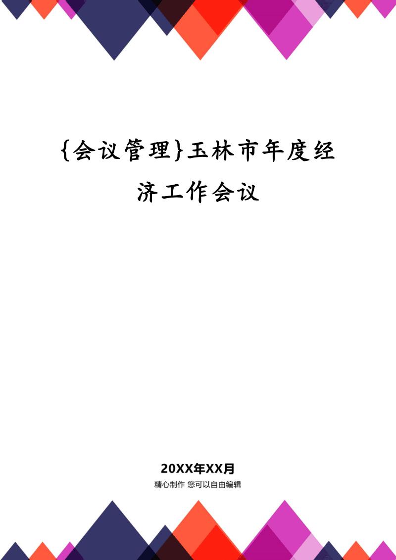 {会议管理}玉林市年度经济工作会议.pdf