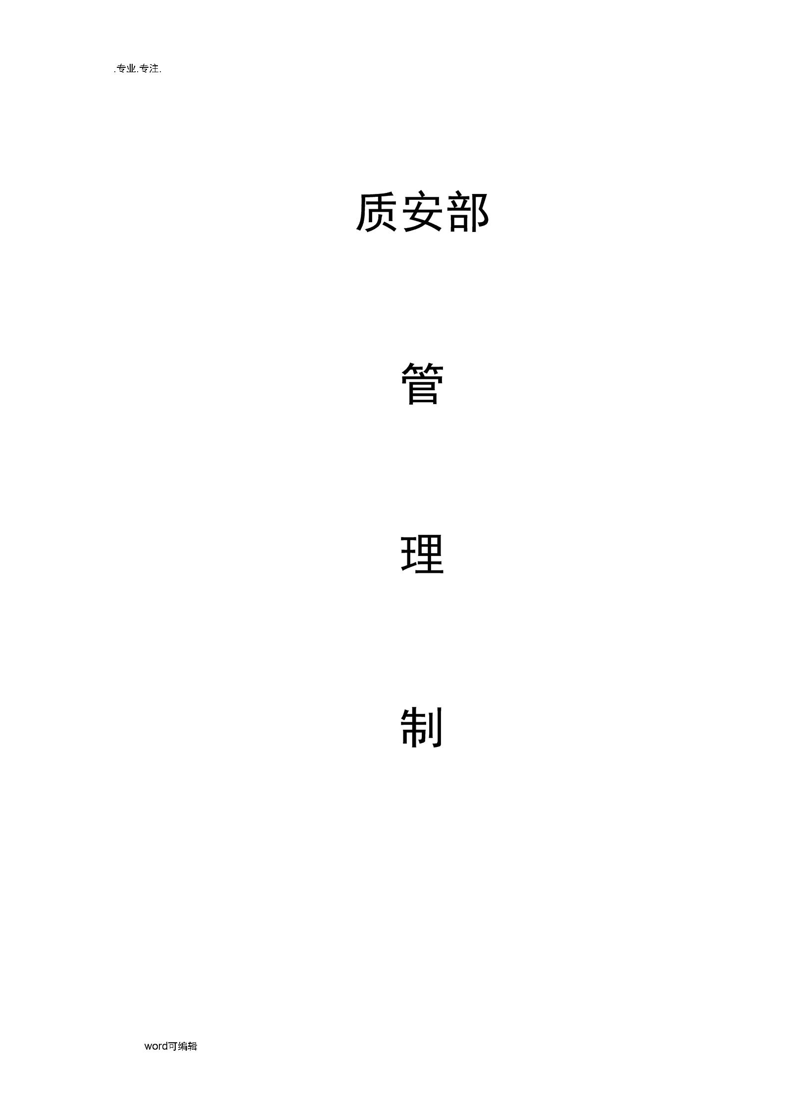 建筑公司质安部科管理制度汇编.docx