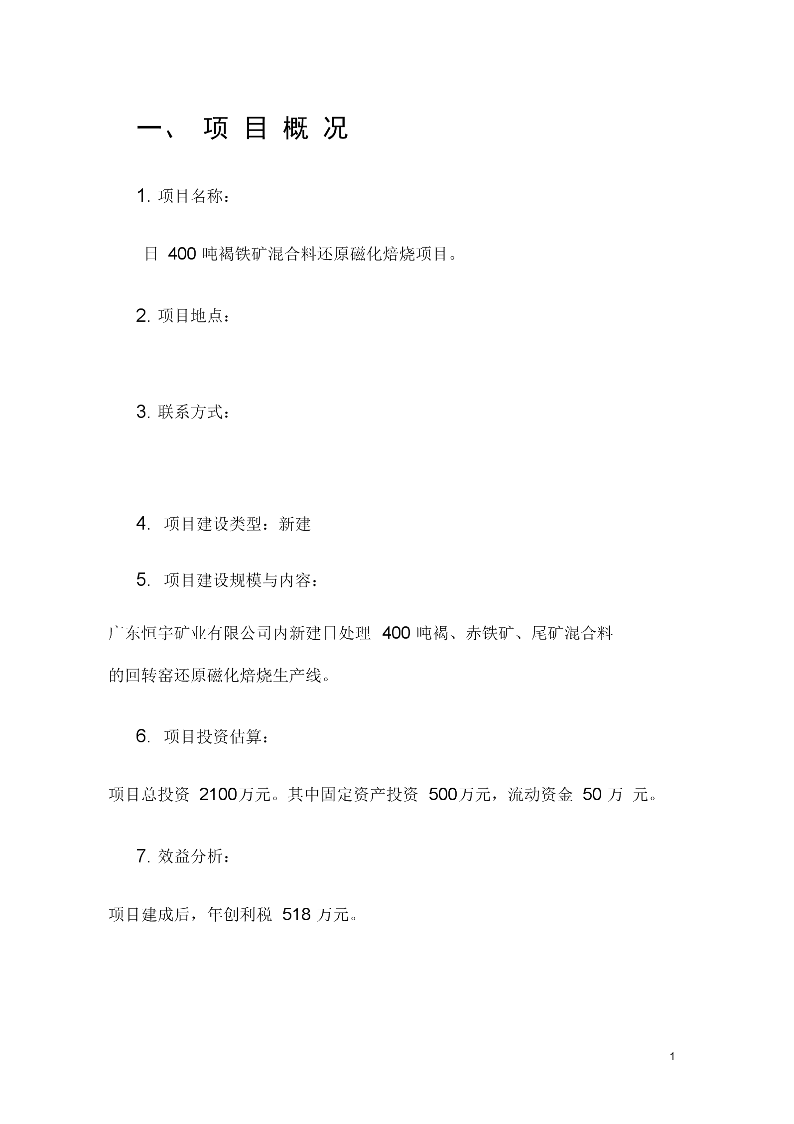 日400吨褐铁矿混合料还原磁化焙烧项目可行性研究报告(20201120024718).docx