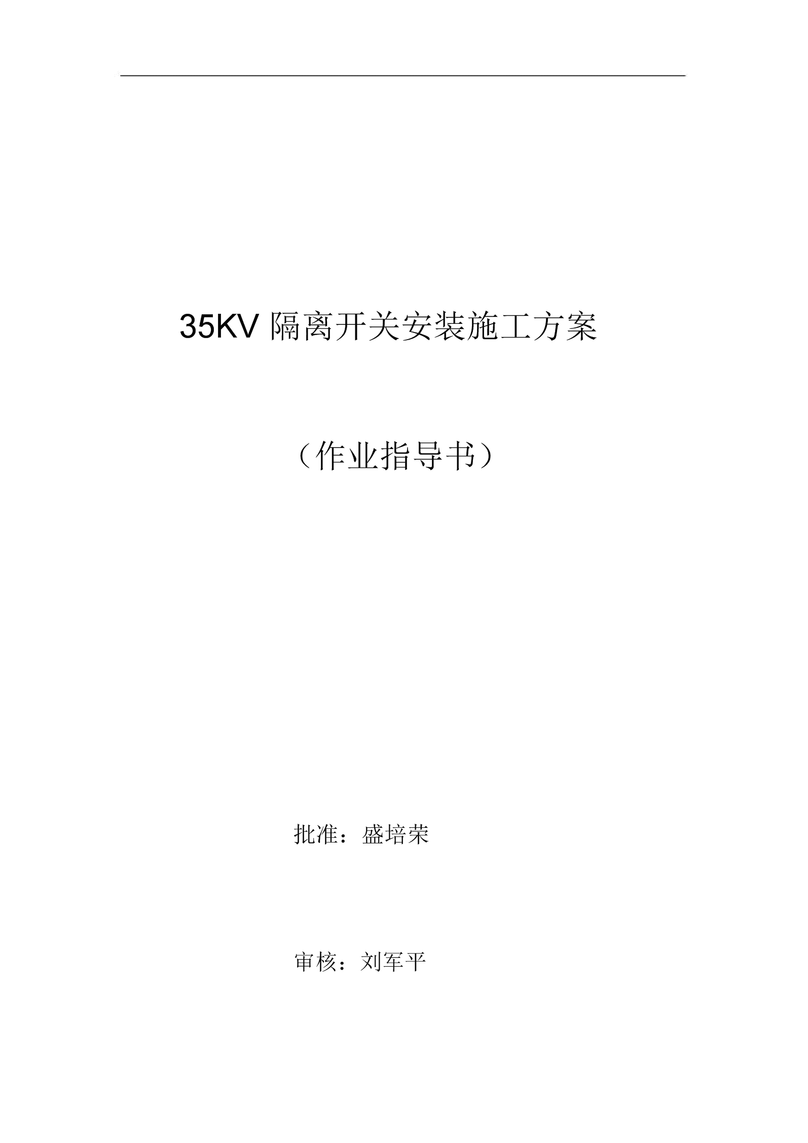 35KV隔离开关安装施工组织规划设计实施方案.docx