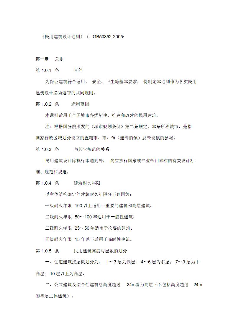民用建筑设计通则制定.pdf
