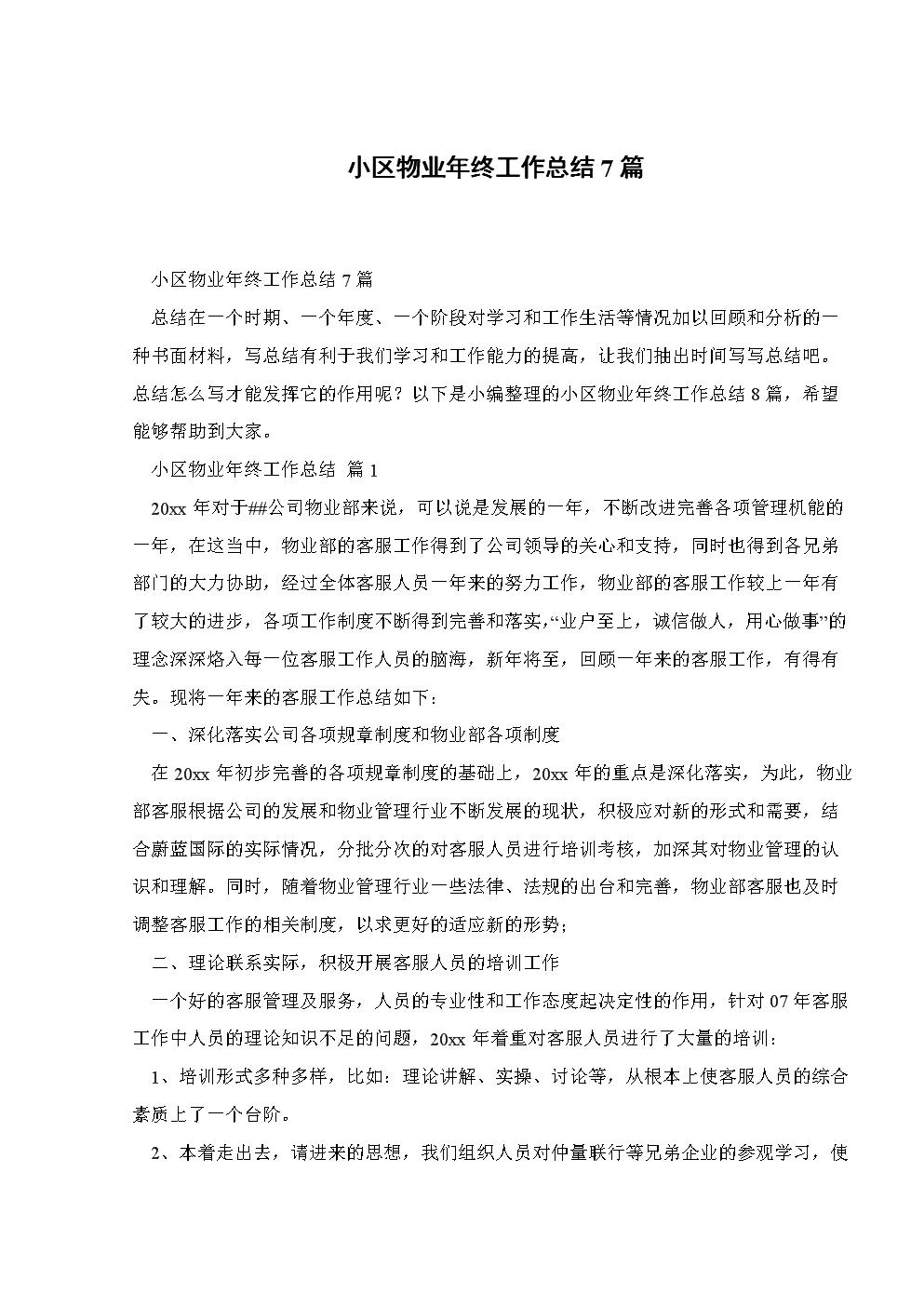 小区物业年终工作总结7篇.doc