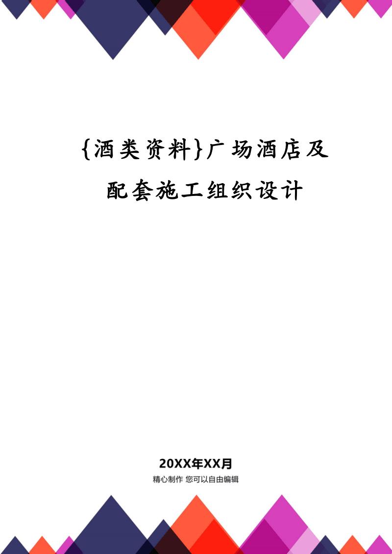 {酒类资料}广场酒店及配套施工组织设计.pdf