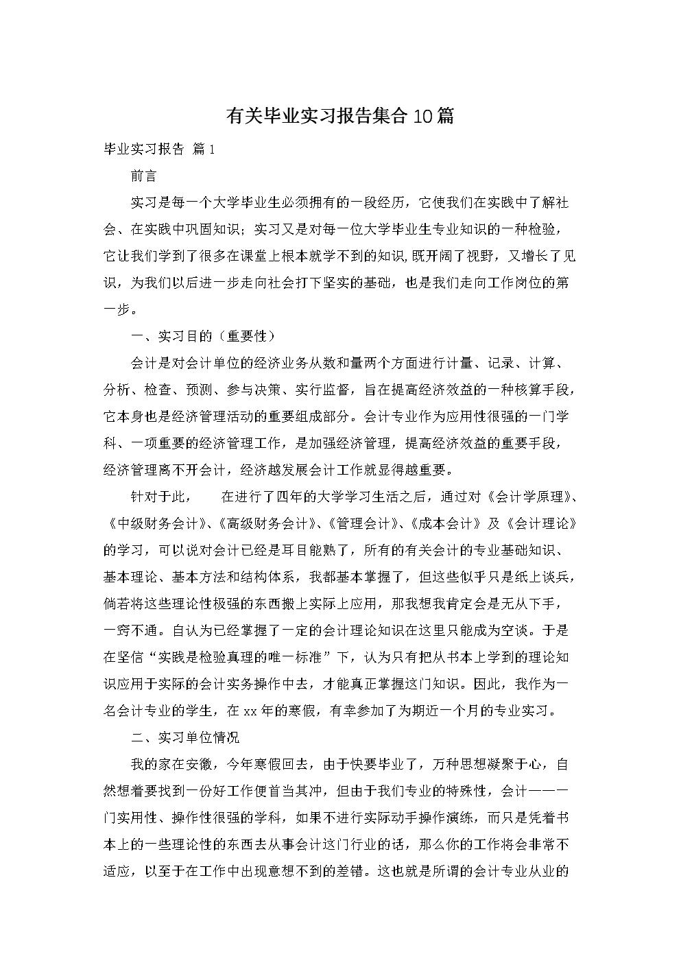 有关毕业实习报告集合10篇.doc