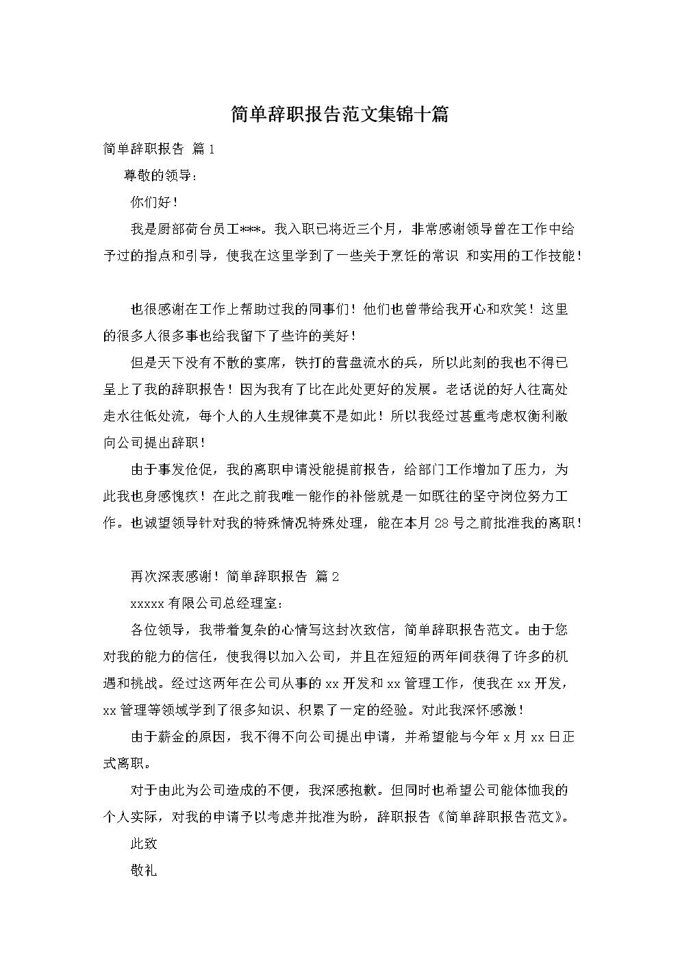 简单辞职报告范文集锦十篇.doc