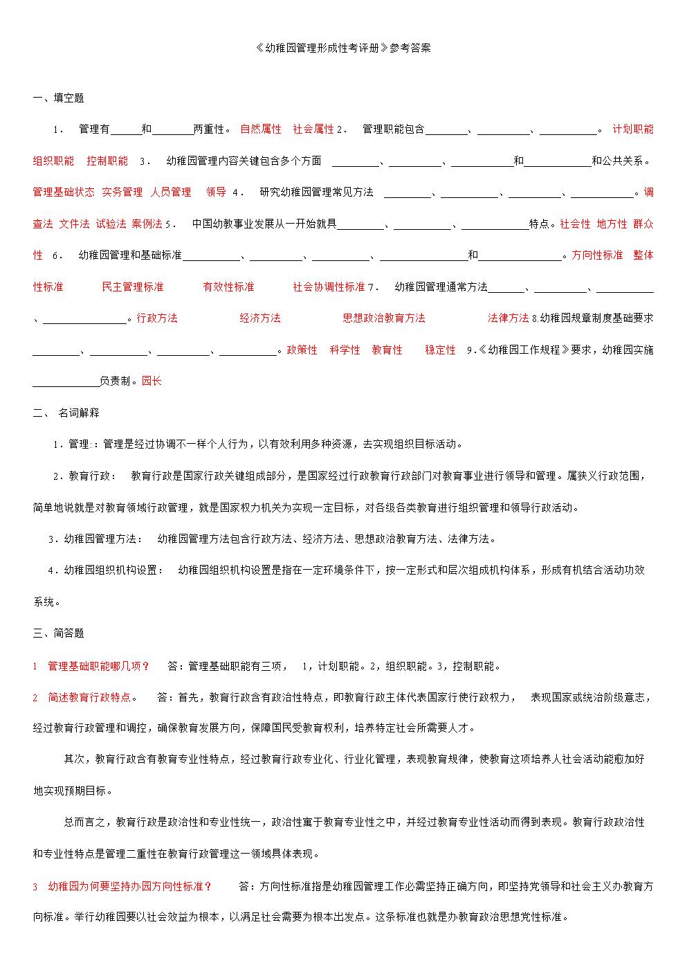 2021年电大幼儿园管理形成性考核册答案 资料.doc