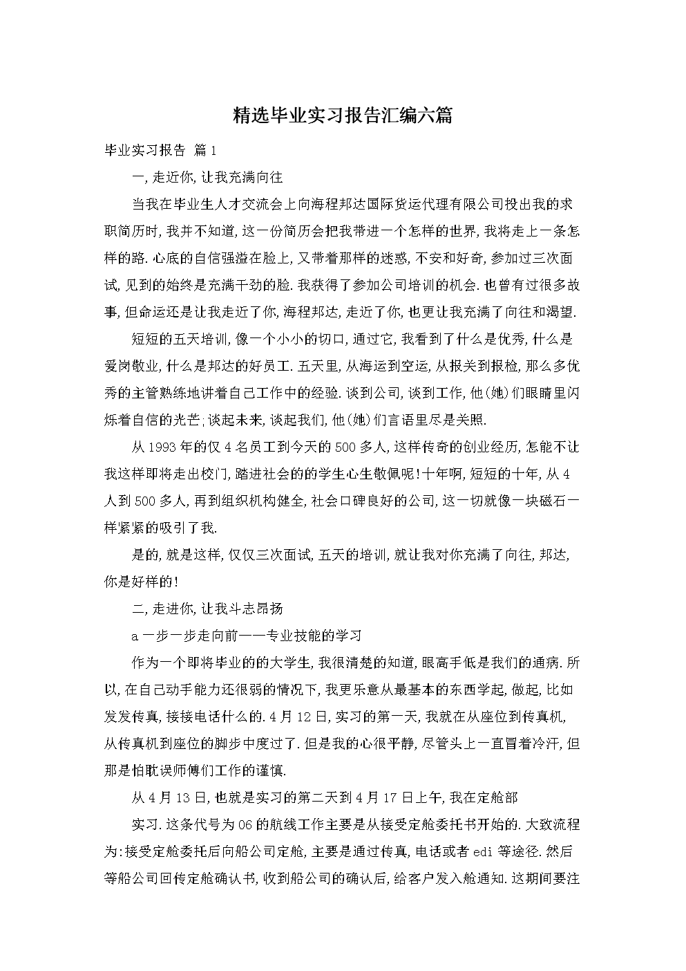 精选毕业实习报告汇编六篇.doc