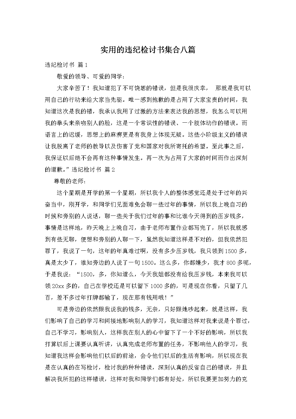 实用的违纪检讨书集合八篇.doc