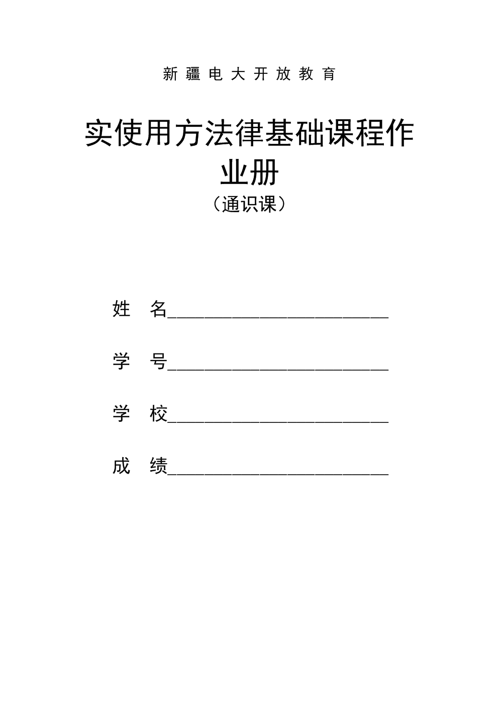 2021年电大实用法律基础考核册答案.doc