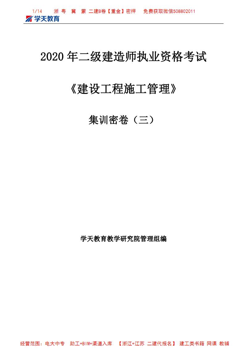 2020二建《项目管理》学天_B轮集训(三)试卷.pdf