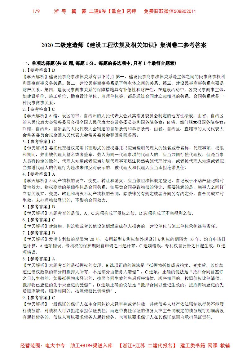 2020二建《工程法规》学天_B轮集训(二)答案.pdf