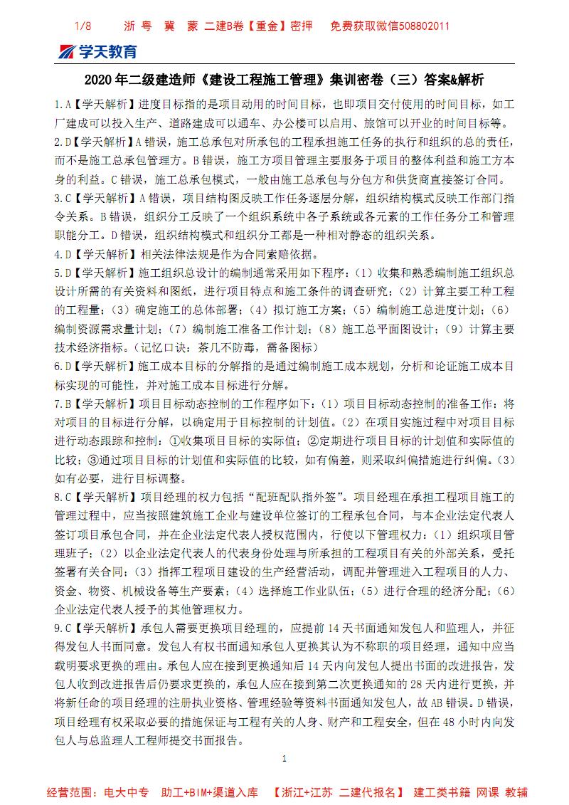 2020二建《项目管理》学天_B轮集训(三)答案.pdf