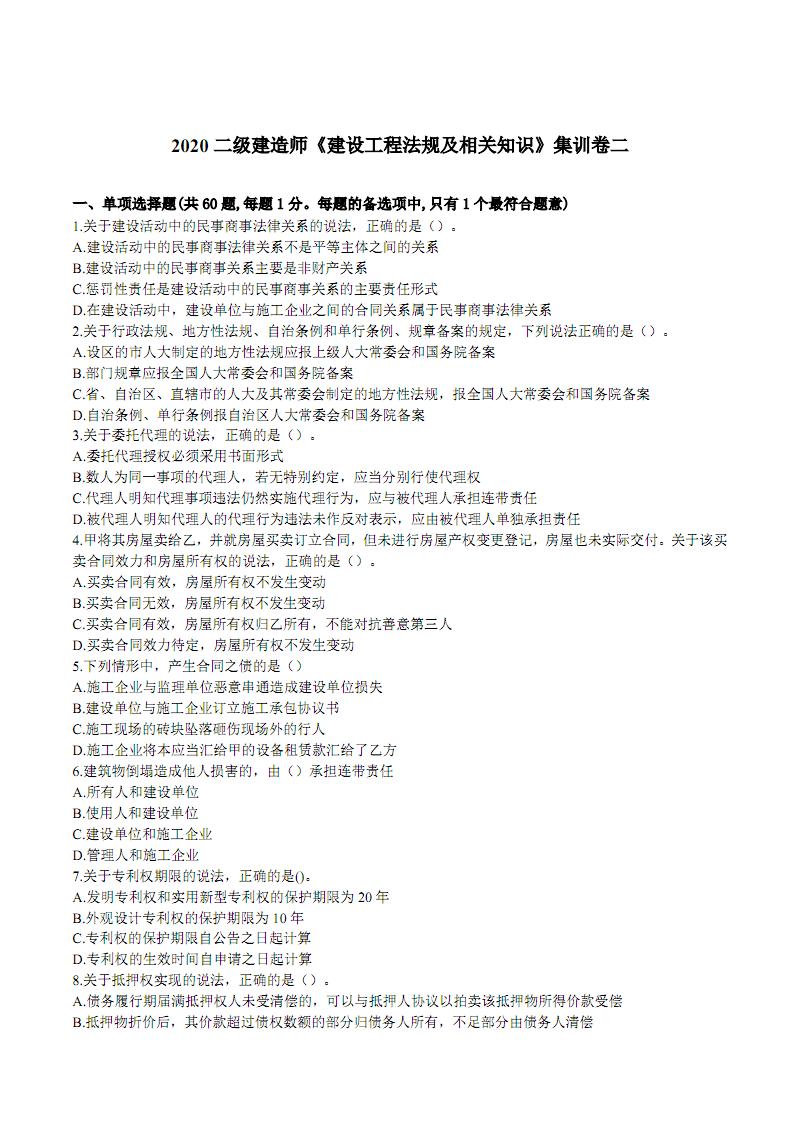 2020二建《工程法规》学天_B轮集训(二)试卷.pdf