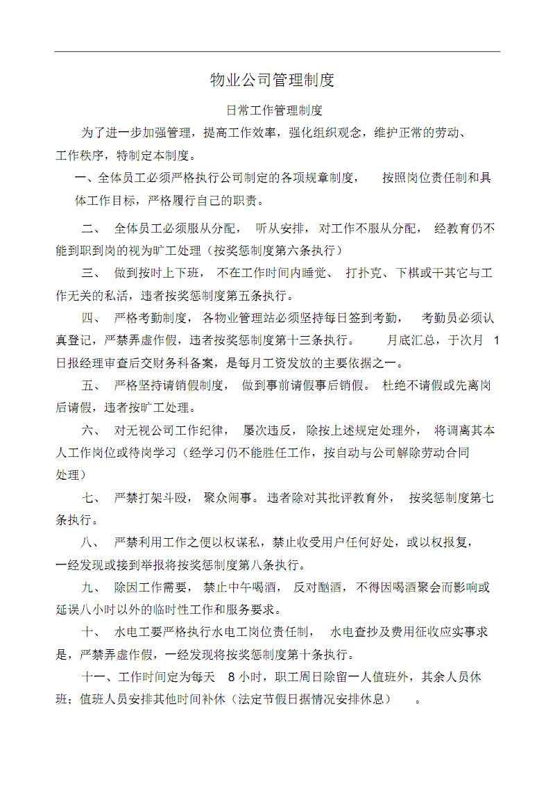 物业公司各项管理制度前景.pdf