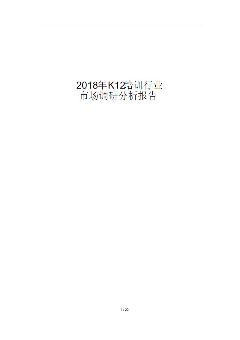 2018年K12培训行业市场调研分析报告-.pdf