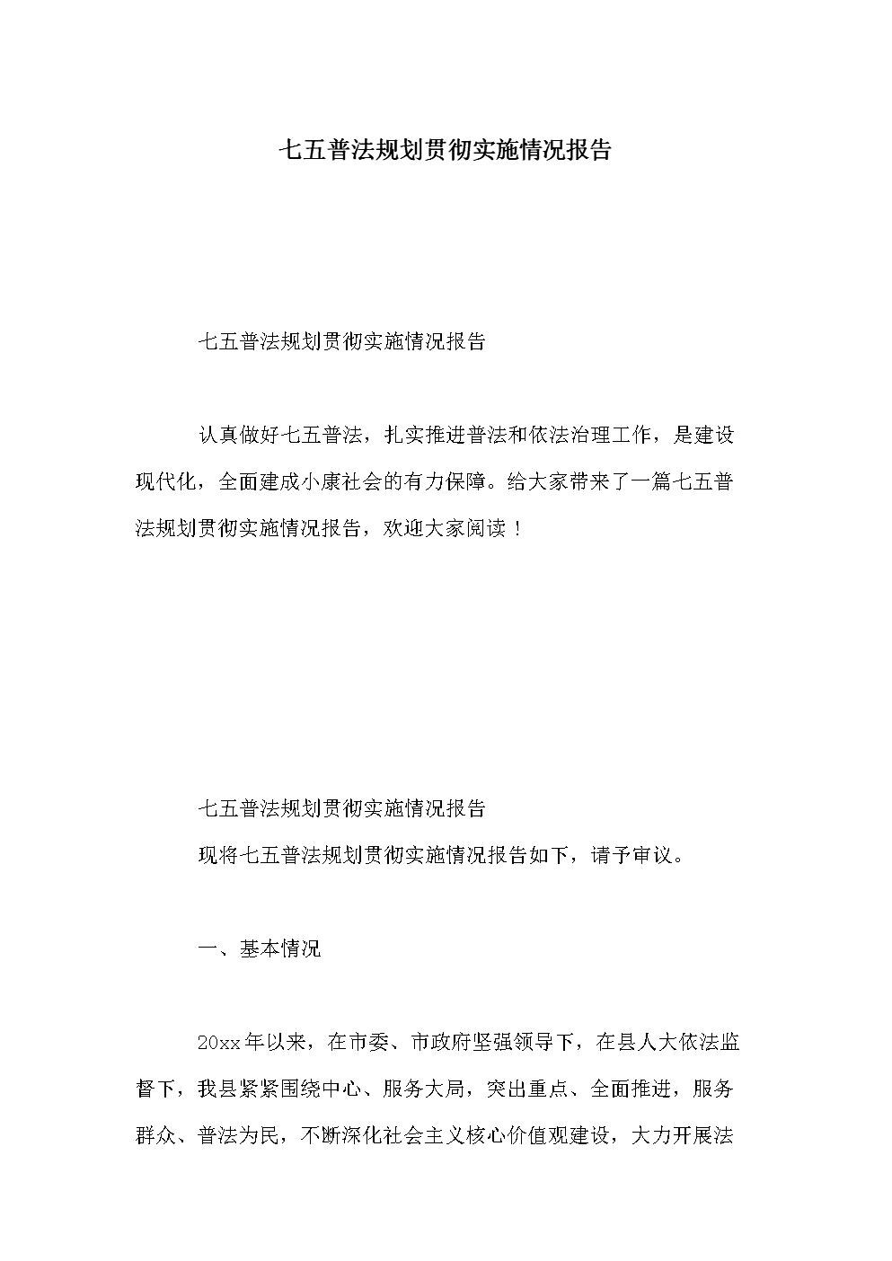 七五普法规划贯彻实施情况报告.doc