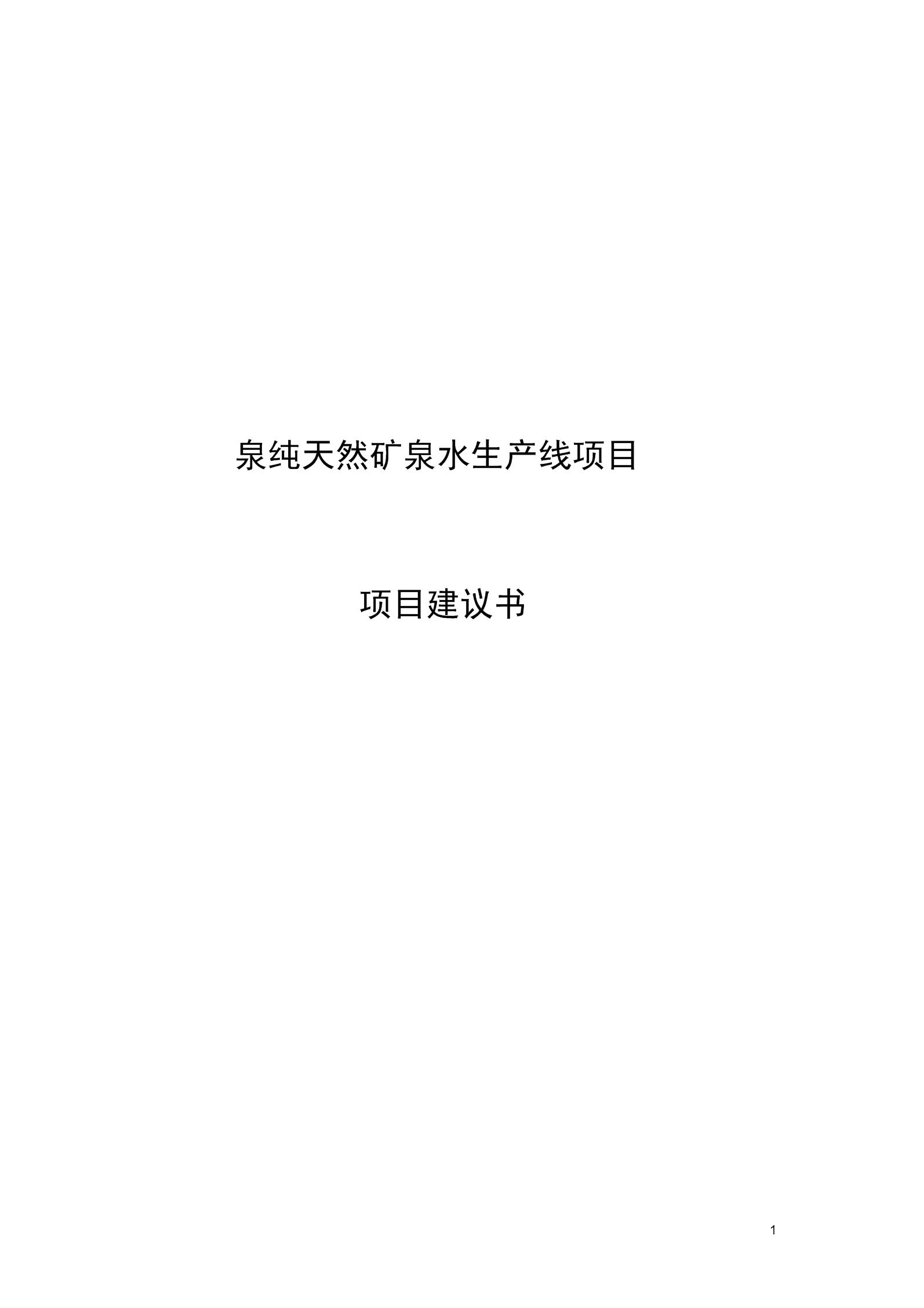 泉纯天然矿泉水生产线项目项目建议书.docx