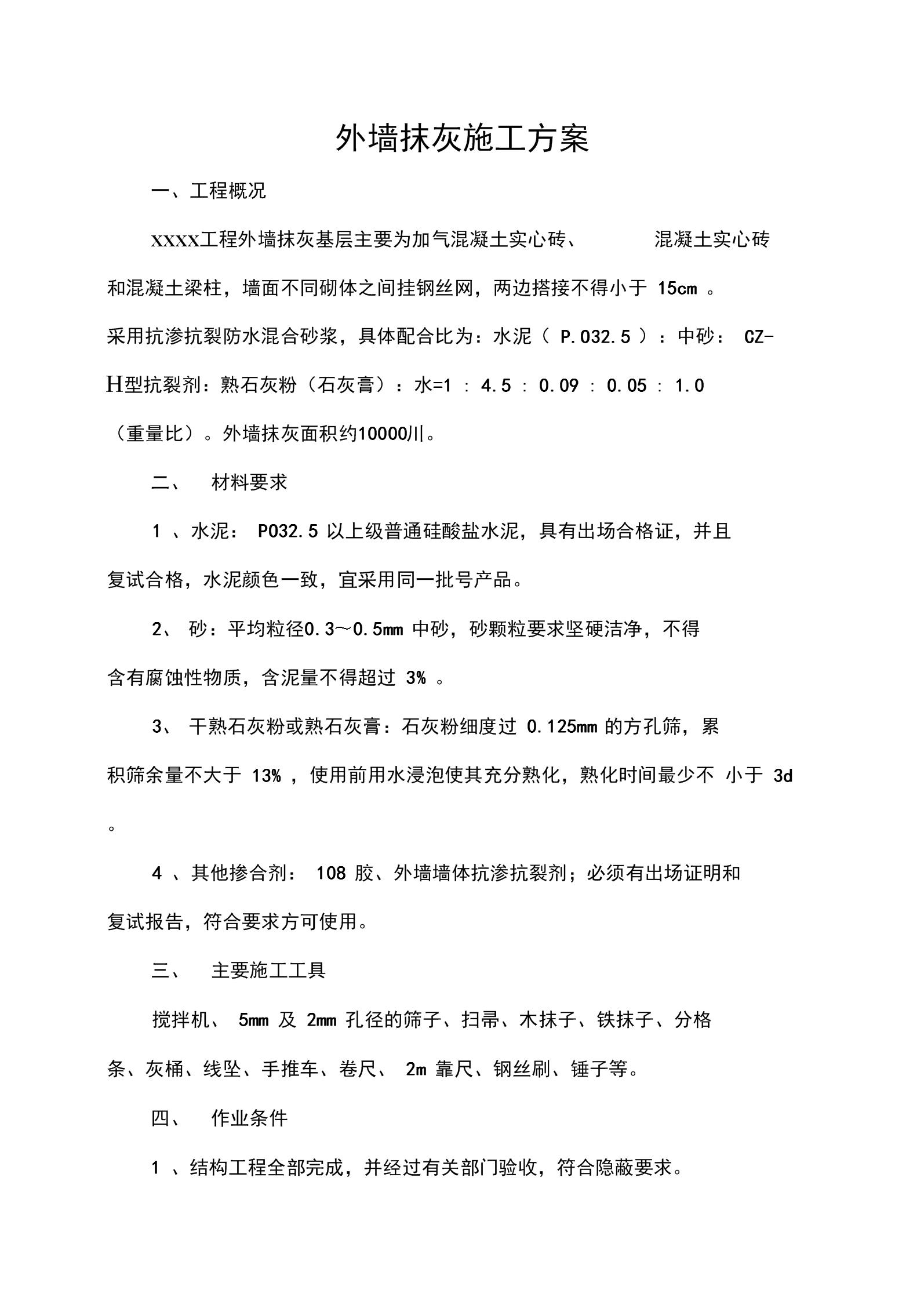 最新外墙抹灰工程施工组织设计方案.doc(gai).docx
