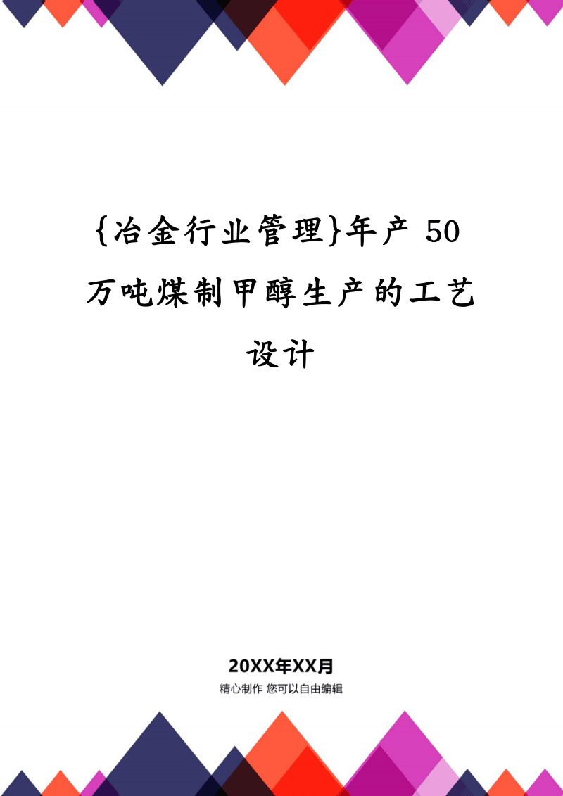 {冶金行业管理}年产50万吨煤制甲醇生产的工艺设计.pdf