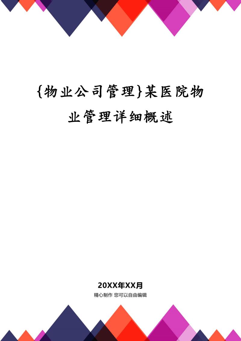 {物业公司管理}某医院物业管理详细概述.pdf