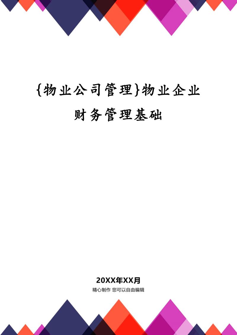 {物业公司管理}物业企业财务管理基础.pdf