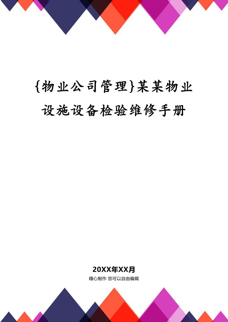 {物业公司管理}某某物业设施设备检验维修手册.pdf