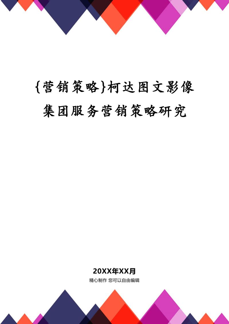 {营销策略}柯达图文影像集团服务营销策略研究.pdf