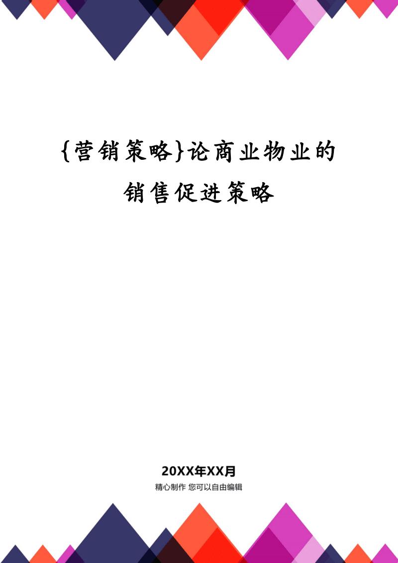 {营销策略}论商业物业的销售促进策略.pdf