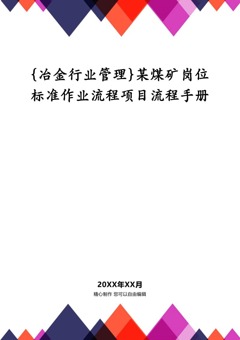 {冶金行业管理}某煤矿岗位标准作业流程项目流程手册.pdf
