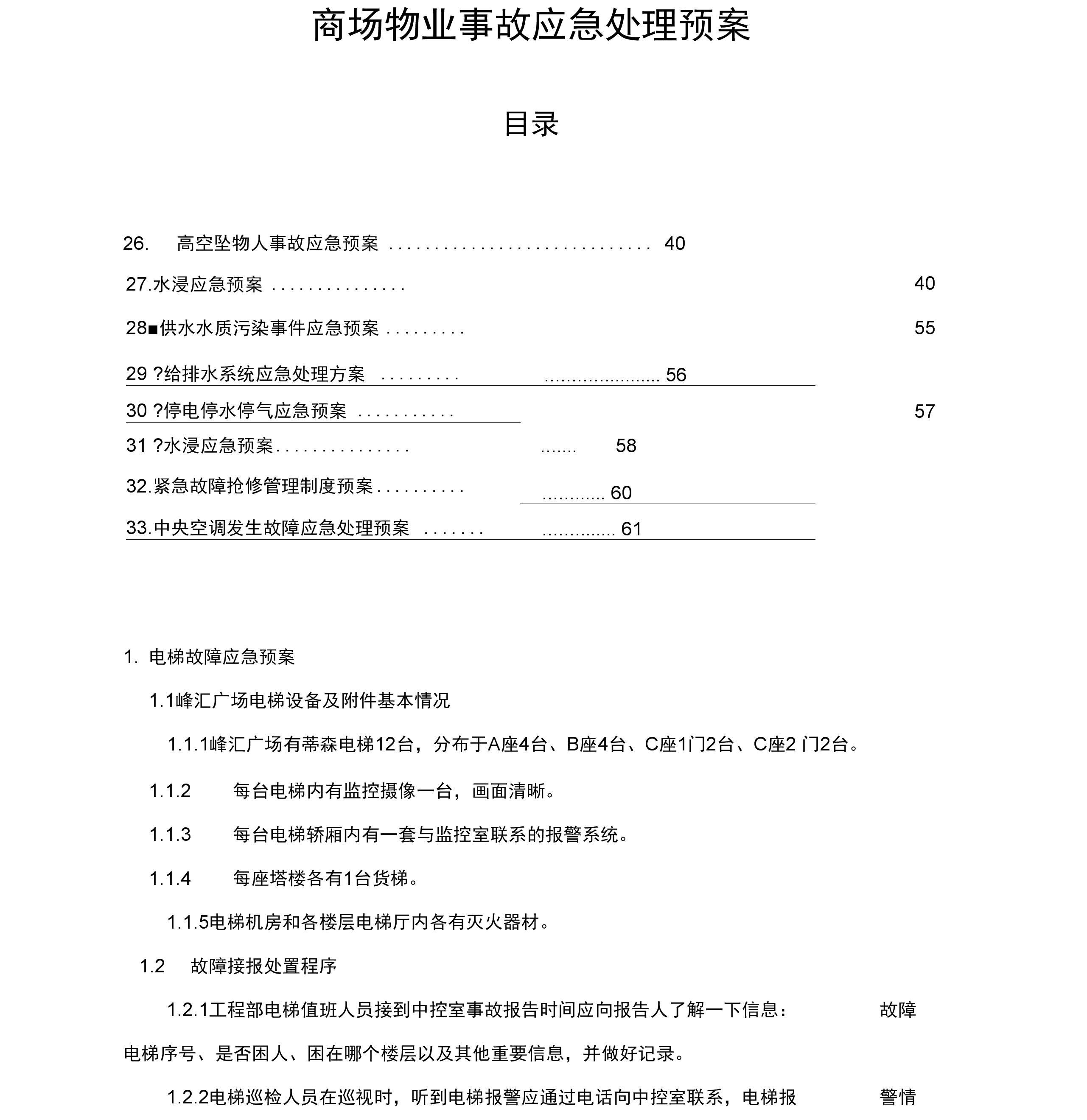 最新商场物业事故应急处理预案.docx