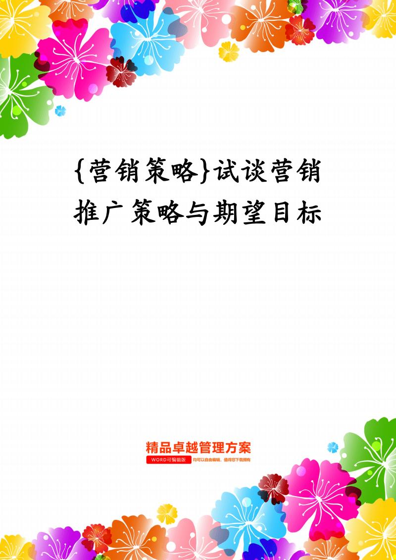 {营销策略}试谈营销推广策略与期望目标.pdf