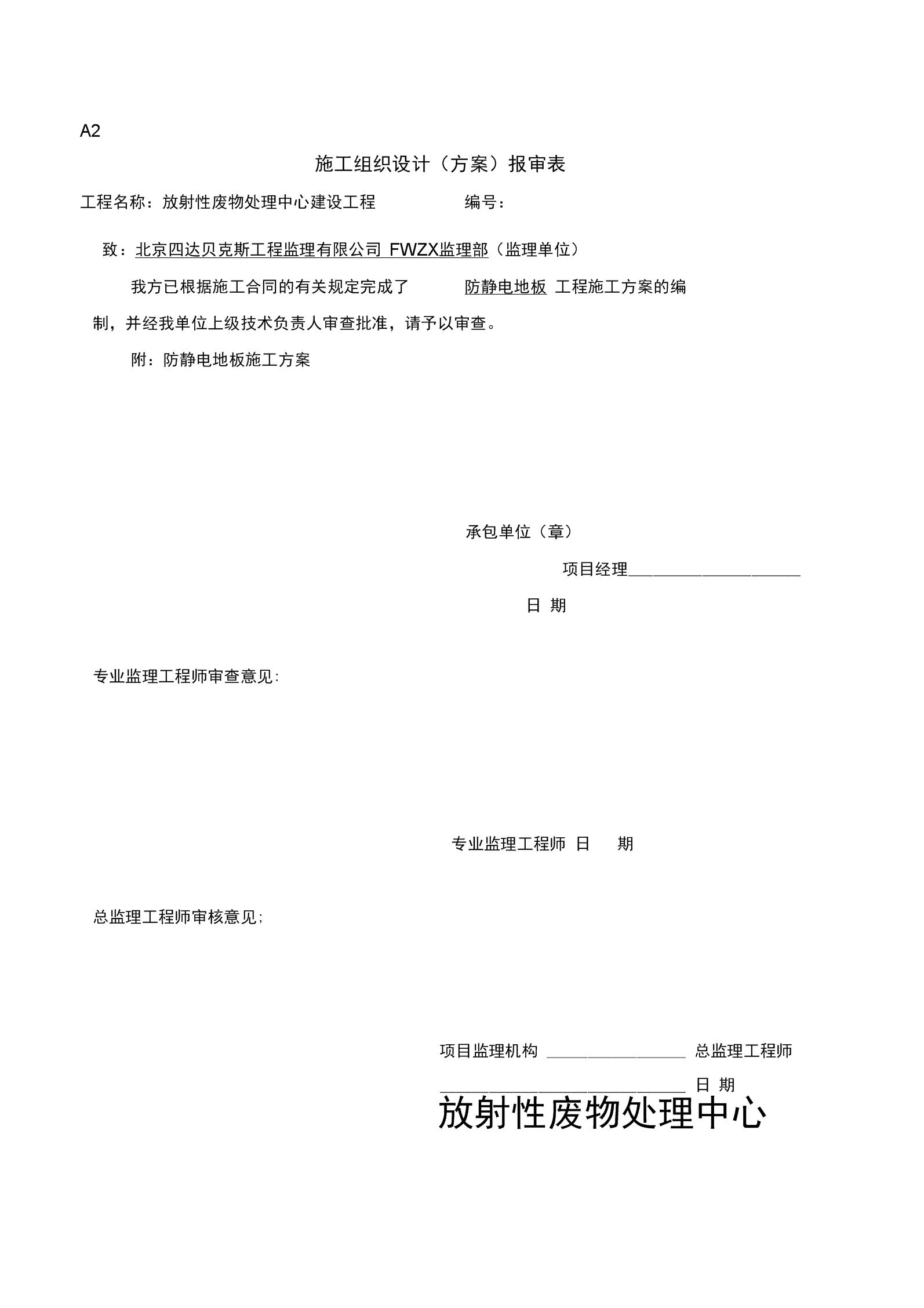 防静电地板工程施工组织设计方案.docx