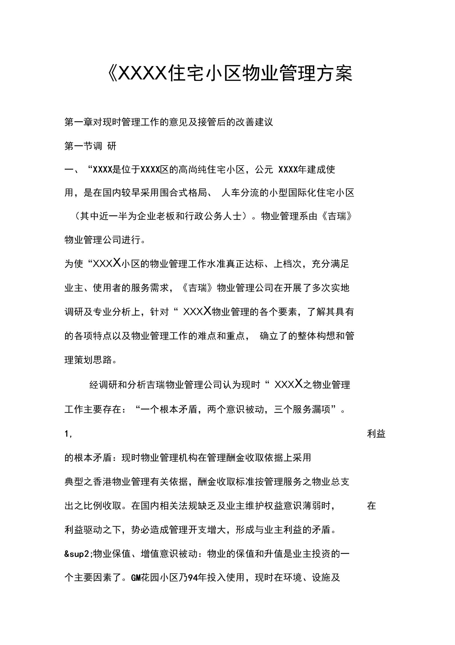 高档住宅小区物业管理方案说明.docx