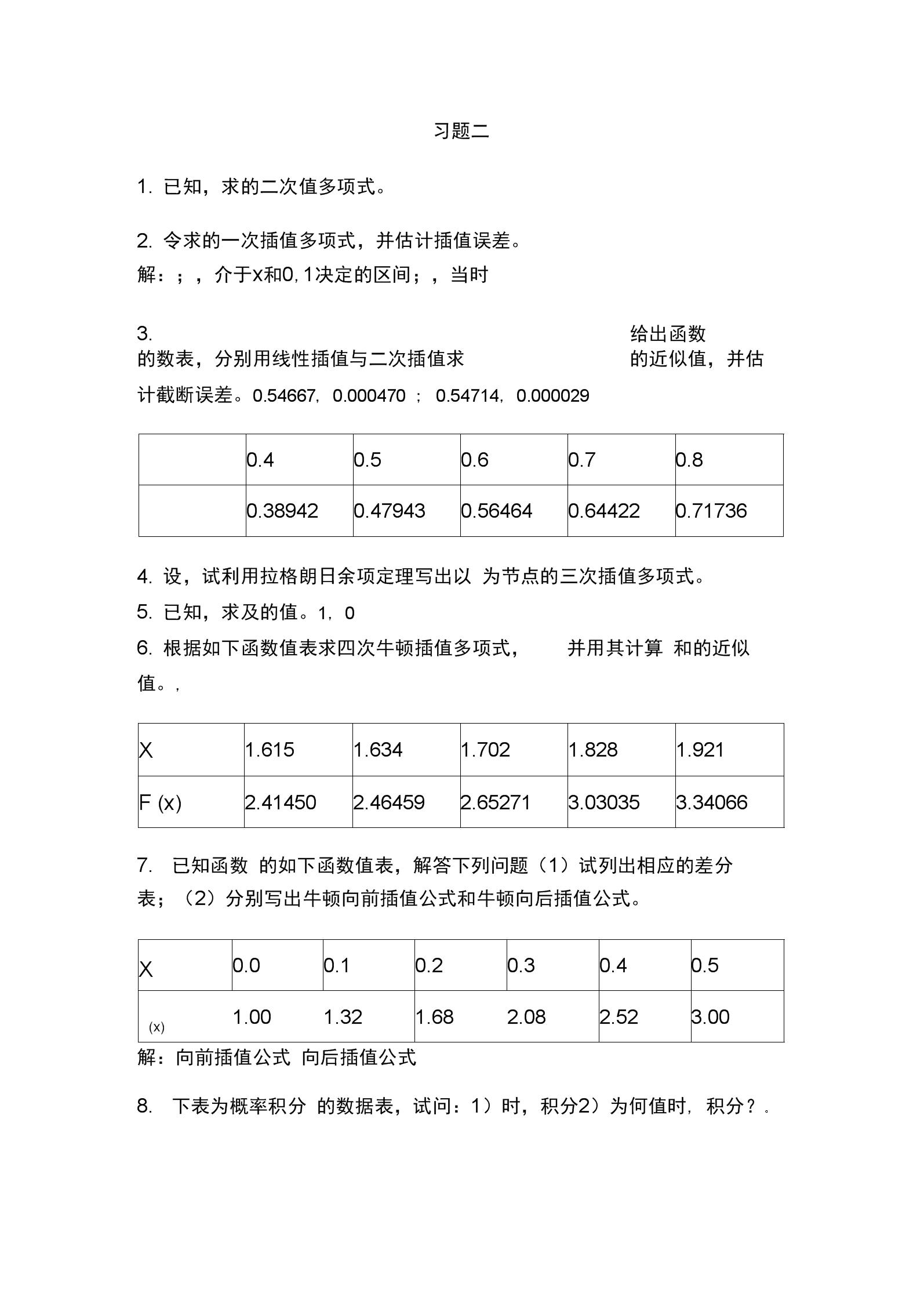 数值计算方法复习题2.docx