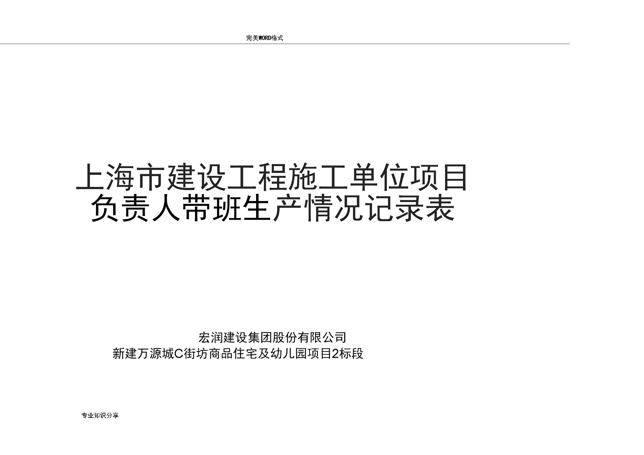 上海市建设工程施工单位项目负责人带班生产情况记录文本表.docx
