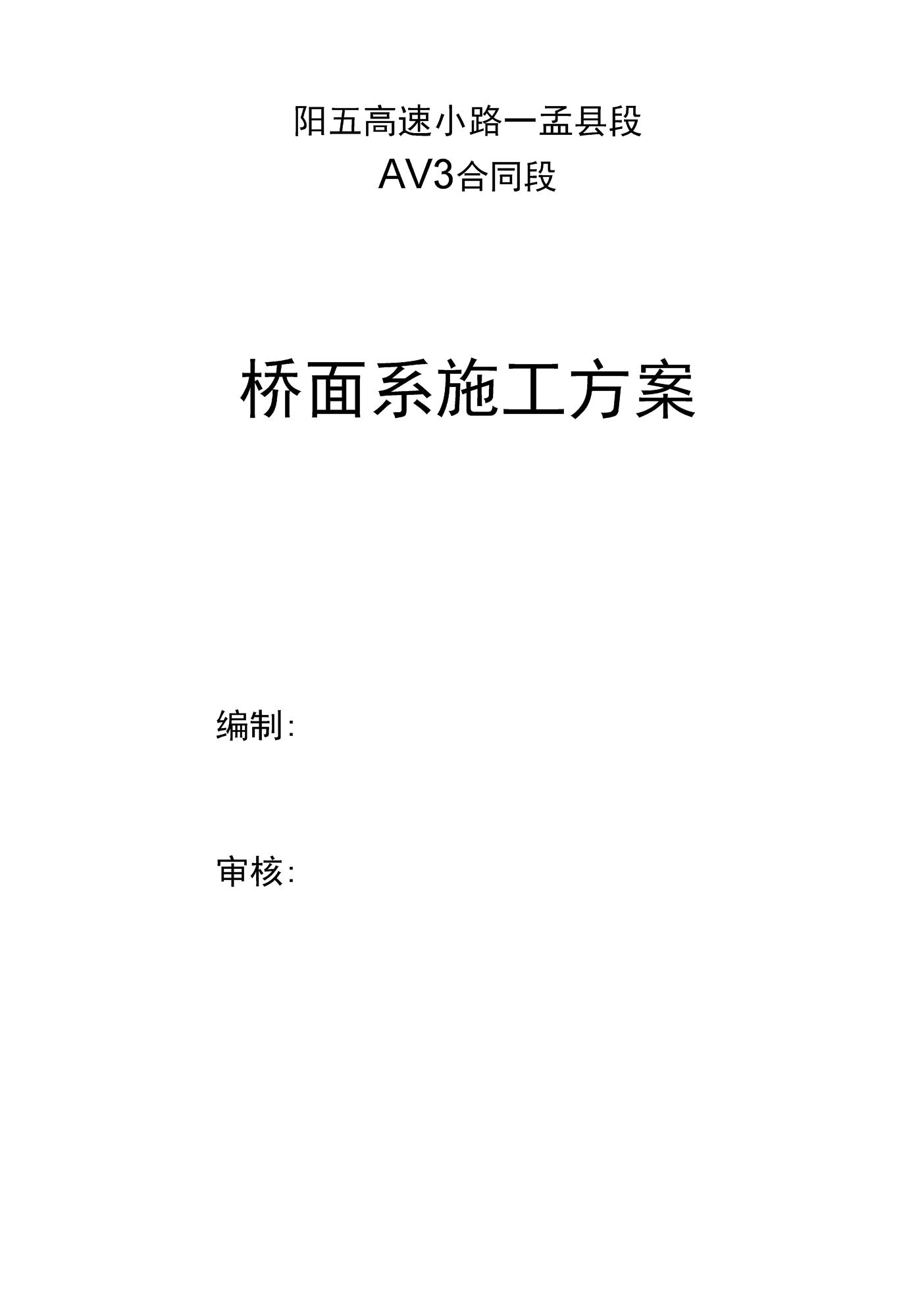 桥面系工程施工组织设计方案.docx