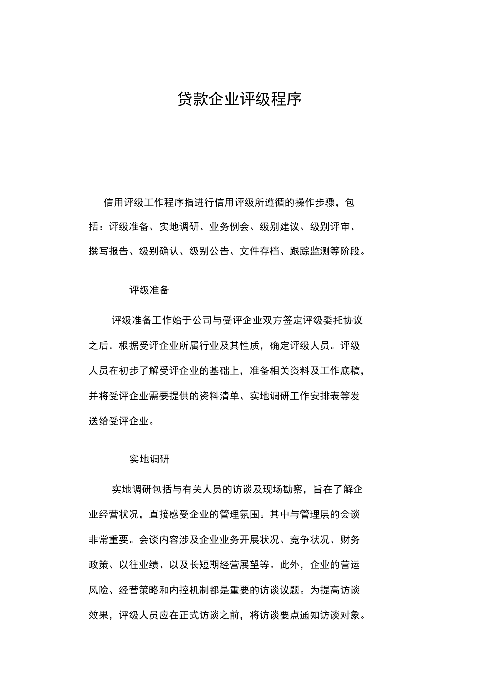 企业资信与债券评级方法.docx