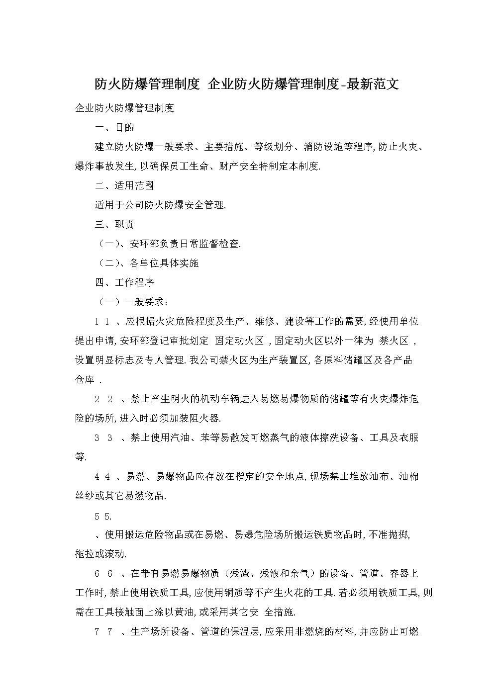 防火防爆管理制度 企业防火防爆管理制度-最新范文.doc