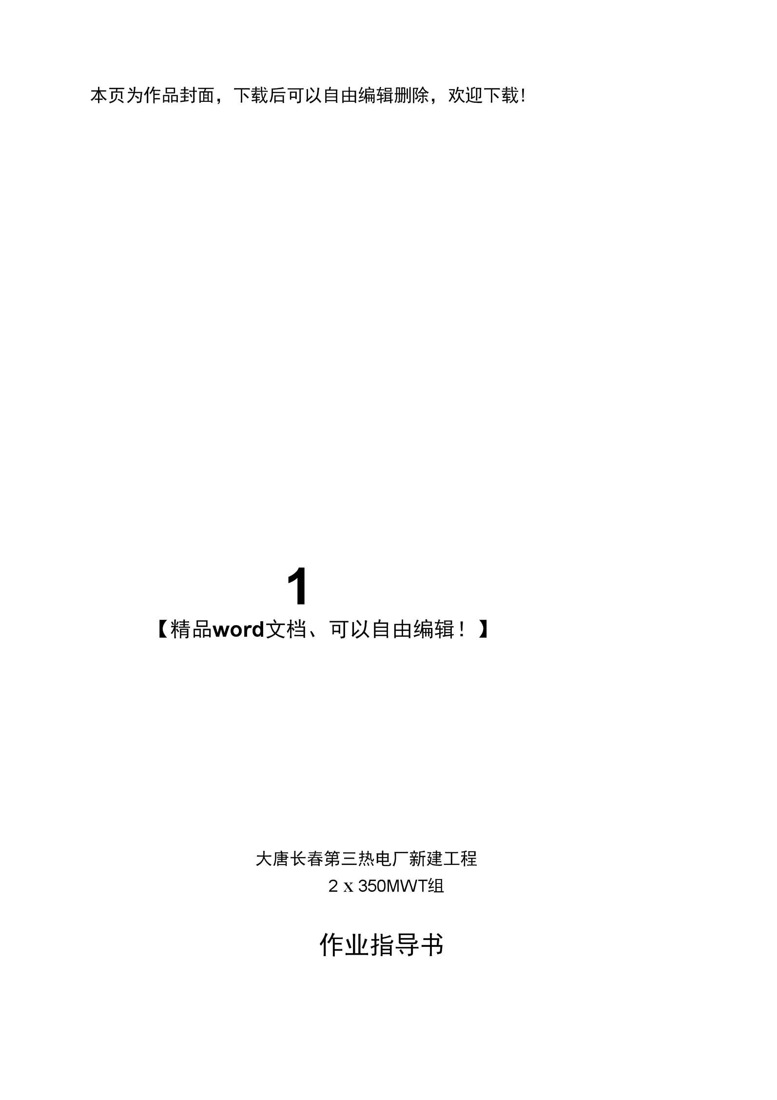 集中控制楼施工作业指导书.docx