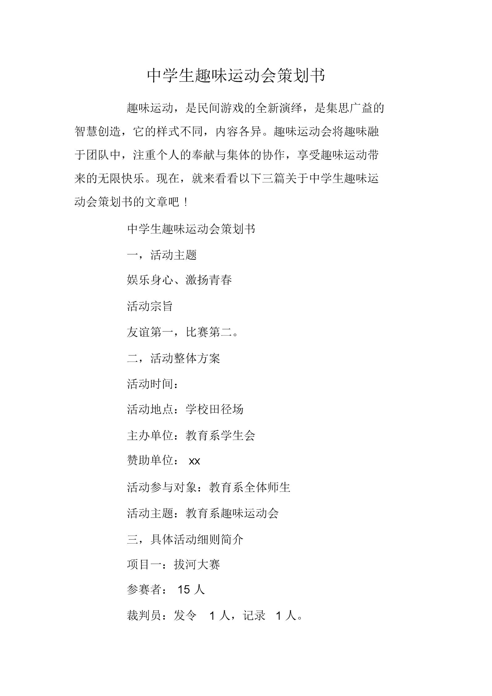 中学生趣味运动会规划策划书.docx