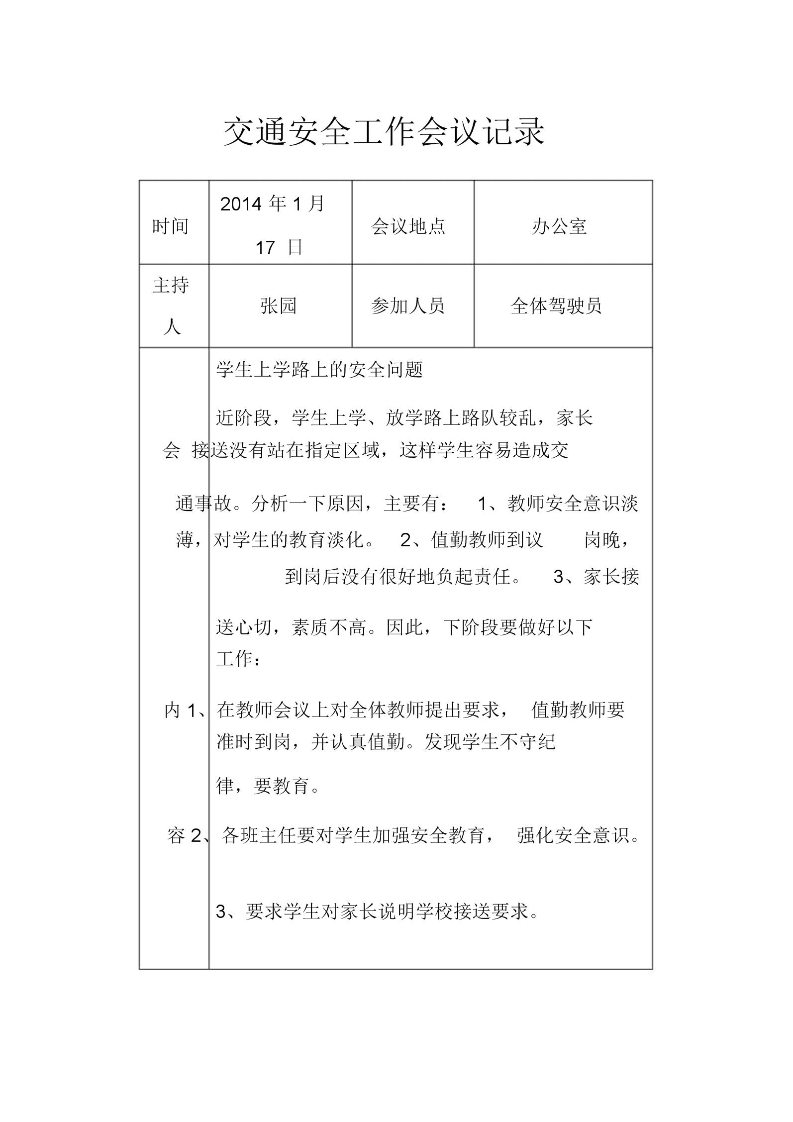 交通安全工作会议学习记录.docx