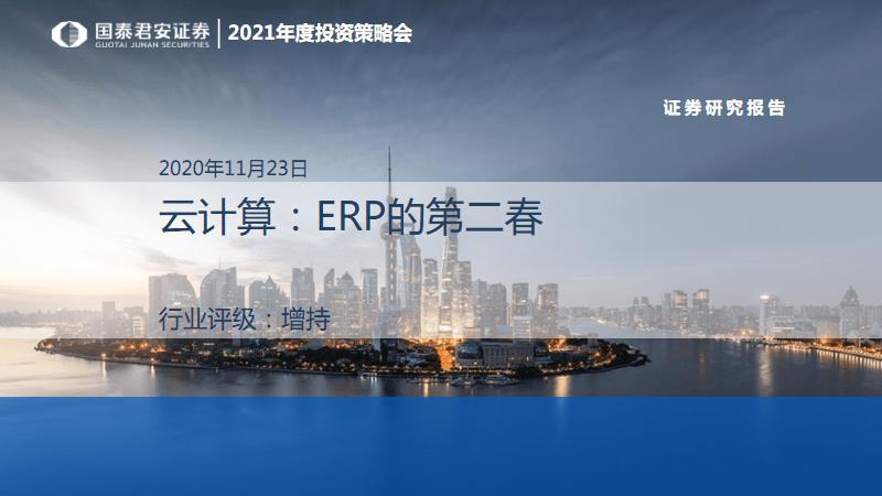 计算机行业2021年度投资策略分析报告:云计算,ERP.pdf