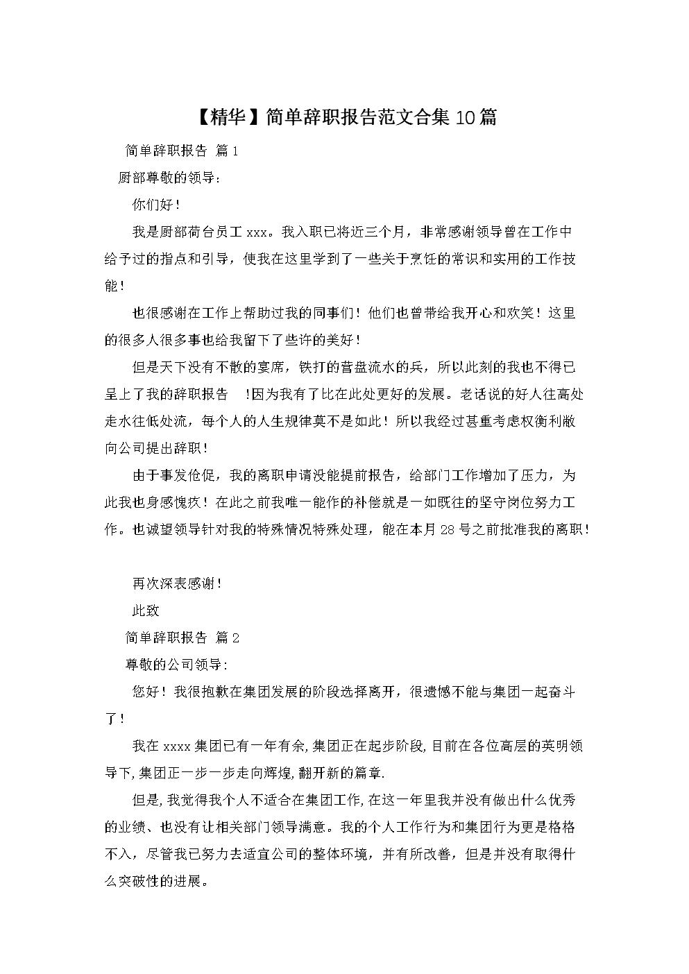 【精华】简单辞职报告范文合集10篇.doc